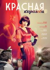 плакат к фильму Красная королева (2015)
