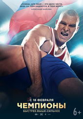 фильмы о спорте на реальных событиях русские