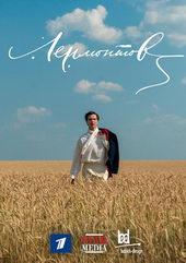 плакат к фильму Лермонтов (2014)