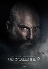 плакат к фильму Непрощенный (2018)