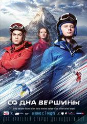 плакат к фильму Со дна вершины (2018)