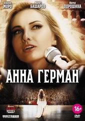 афиша к фильму Анна Герман. Тайна белого ангела (2012)