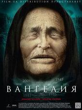 афиша к фильму Вангелия (2013)