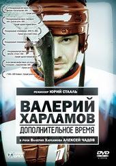 Валерий Харламов. Дополнительное время (2008)