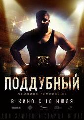 русские фильмы про спортсменов основанные на реальных событиях