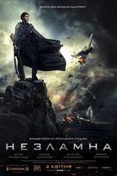 постер к фильму Битва за Севастополь (2015)