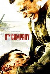 постер к фильму 9 рота (2005)