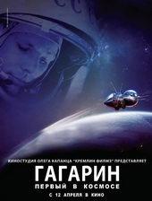 постер к фильму Гагарин. Первый в Космосе (2013)