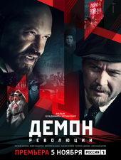 афиша к сериалу Демон революции (2017)