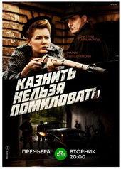постер к сериалу Казнить нельзя помиловать (2017)