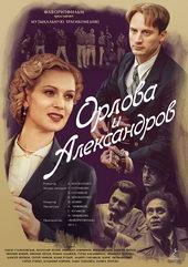 постер к сериалу Орлова и Александров (2015)