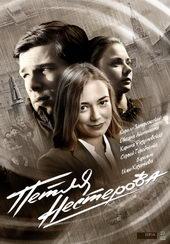 плакат к сериалу Петля Нестерова (2015)