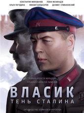 плакат к сериалу Власик. Тень Сталина (2017)