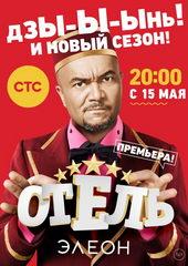 русские комедийные сериалы 2015 2017 список лучших сериалов
