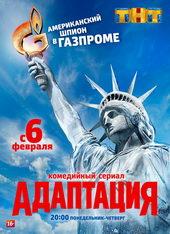 плакат к сериалу Адаптация (2017)