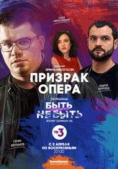 афиша к сериалу Призрак опера (2017)