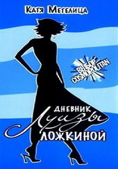 постер к сериалу Дневник Луизы Ложкиной (2016)