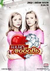плакат к сериалу Нанолюбовь (2010)