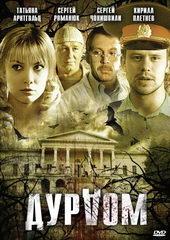 афиша к сериалу Дурдом (2006)