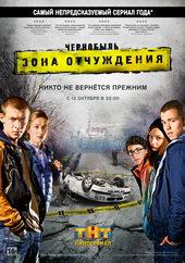 лучшие российские фантастические сериалы