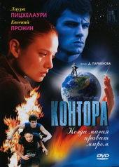 Контора (2006)