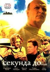 постер к сериалу Секунда до... (2007)