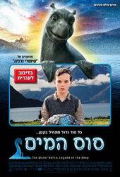 плакат к фильму Мой домашний динозавр (2008)