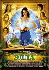 постер к фильму Заколдованная Элла (2004)