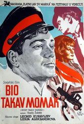 афиша к фильму Живет такой парень (1964)