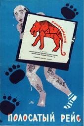 афиша к фильму Полосатый рейс (1961)