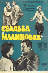 афиша к фильму Свадьба в Малиновке (1967)