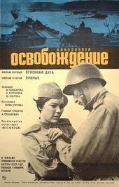 постер к фильму Освобождение: Огненная дуга (1968)