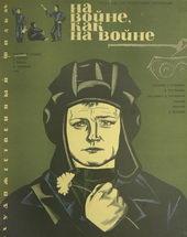 постер к фильму На войне, как на войне (1968)