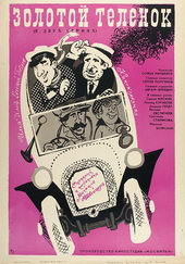 постер к фильму Золотой теленок (1968)