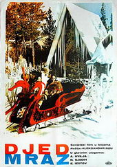 постер к фильму Морозко (1964)