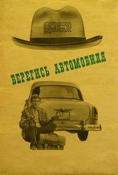 плакат к фильму Берегись автомобиля (1967)