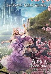 постер к фильму Алиса в Зазеркалье (2016)