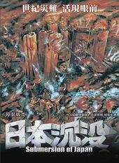 афиша к фильму Гибель Японии (1974)