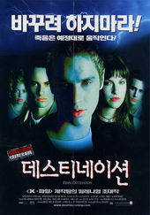 плакат к фильму Пункт назначения (2000)