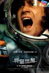 постер к фильму Живое (2017)