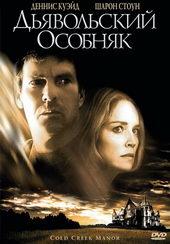 постер к фильму Дьявольский особняк (2003)