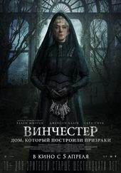 плакат к фильму Винчестер. Дом, который построили призраки (2018)