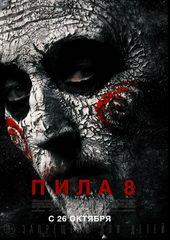 постер к фильму Пила 8 (2017)
