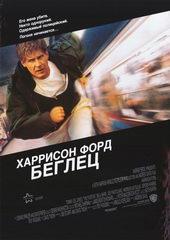 афиша к фильму Беглец (1993)