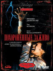 афиша к фильму Похороненные заживо (1990)