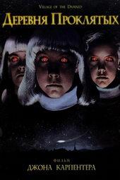 постер к фильму Деревня проклятых (1995)