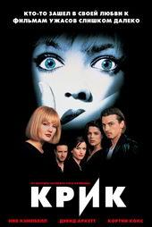 постер к фильму Крик (1996)