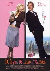 афиша к фильму Как отделаться от парня за 10 дней (2003)