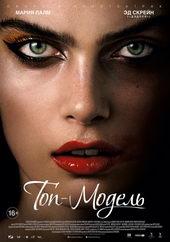 плакат к фильму Топ-модель (2016)