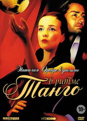 постер к сериалу В ритме танго (2006)